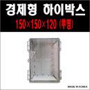 경제형하이박스 / BC-ATQ-151512-(150-150-120) 투명
