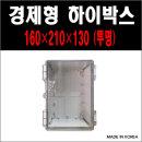 경제형하이박스 / BC-ATQ-162113-(160-210-130) 투명