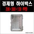 경제형하이박스 / BC-ATQ-203013-(200-300-130) 투명