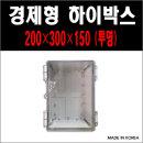 경제형하이박스 / BC-ATQ-203015-(200-300-150) 투명