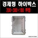 경제형하이박스 / BC-ATQ-203018-(200-300-180) 투명