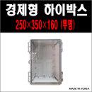 경제형하이박스 / BC-ATQ-253516-(250-350-160) 투명