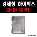 경제형하이박스 / BC-ATQ-303016-(300-300-160) 투명