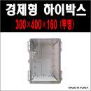 경제형하이박스 / BC-ATQ-304016-(300-400-160) 투명