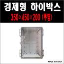 경제형하이박스 / BC-ATQ-354520-(350-450-200) 투명