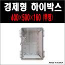 경제형하이박스 / BC-ATQ-405016-(400-500-160) 투명