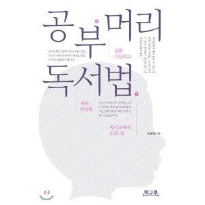 예스리커버  공부머리 독서법 : 실현 가능하고 지속 가능한 독서교육의 모든 것  최승필