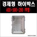 경제형하이박스 / BC-ATQ-405020-(400-500-200) 투명