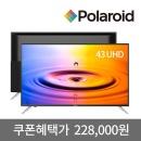 43인치 UHDTV POL43U 100%무결점 쿠폰적용가 228000