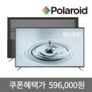 65인치 UHDTV POL65U 삼성패널 쿠폰적용가 596000원