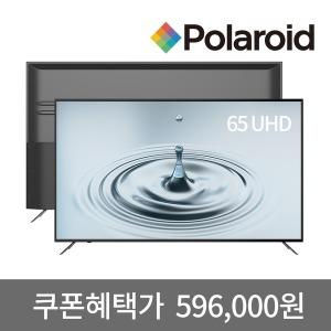 165cm(65) POL65U UHDTV 삼성패널 80W사운드바증정
