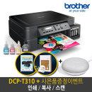 DCP-T310 무한잉크복합기 프린터 + 사은품증정이벤트