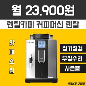 업소용 원두커피머신 렌탈 / 임대 전국 무상설치