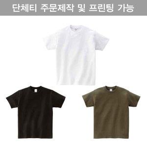 17수 무지 반팔 티셔츠 기본 면티 프린트스타 단체티