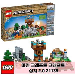 레고 마인 크래프트 크래프트 상자 2.0 21135
