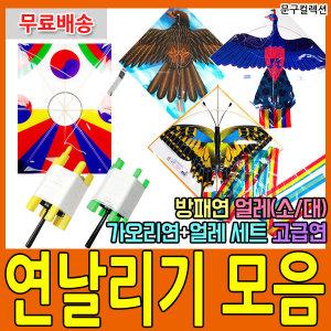 연 연날리기 얼레 세트 공작 독수리 방패연 가오리연