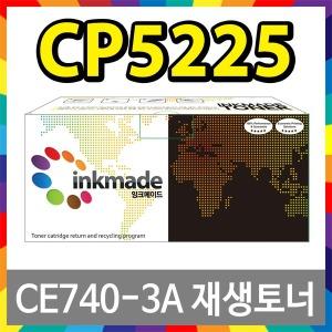 호환 CE740 CE741 CE742 CE743 A 토너 CP5225 N DN