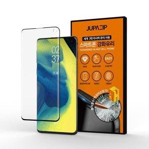 (JUPAZIP) 주파집 갤럭시S10 5G 3D 풀커버 강화유리 방탄 필름