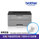 HL-L2335D 레이저프린터 자동양면인쇄가능+고속인쇄