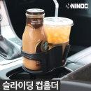 슬라이딩 차량용 컵홀더 자동차 멀티컵홀더 NCH-S1