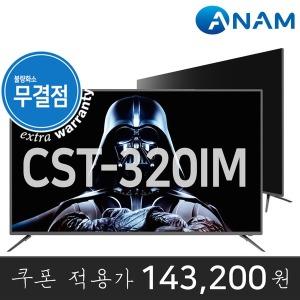 아남TV 81cm(32) HD LED TV / A급패널 / 돌비사운드