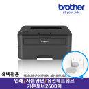 HL-L2360DN 레이저프린터 자동양면인쇄+유선네트워크