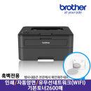 HL-L2365DW 레이저프린터 자동양면인쇄+무선WIFI