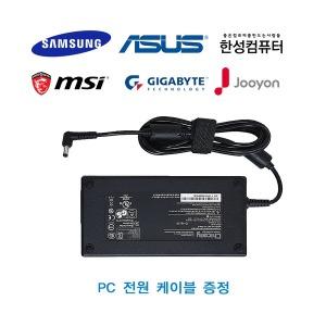 MSI 180W 어댑터 5.5-2.5 ADP-150VB B / A15-150P1A