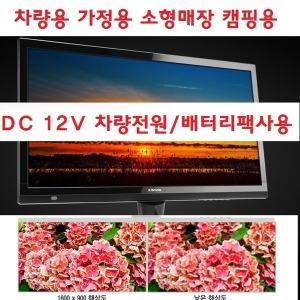 캠핑용/차량용/선박용LED HDTV+모니터DC-12V 안테나-8