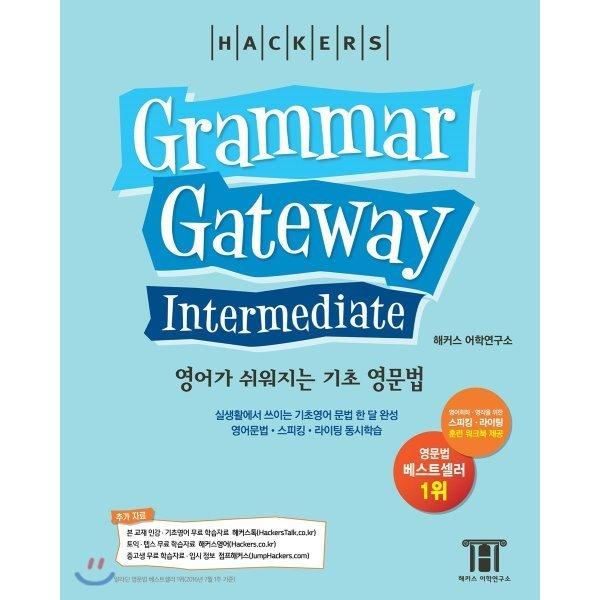 그래머 게이트웨이 인터미디엇 (Grammar Gateway Intermediate)  : 영어가 쉬워지는 기초 영문법  해...