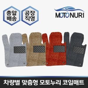 모토누리 BMW X5 E53/E70/F15 전용 코일매트