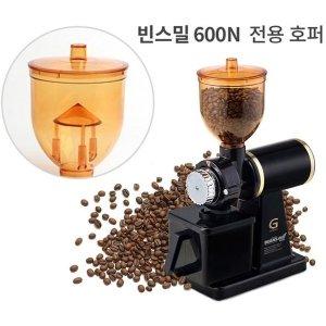 (부품) 빈스밀600N 커피그라인더 전용호퍼/원두보관통