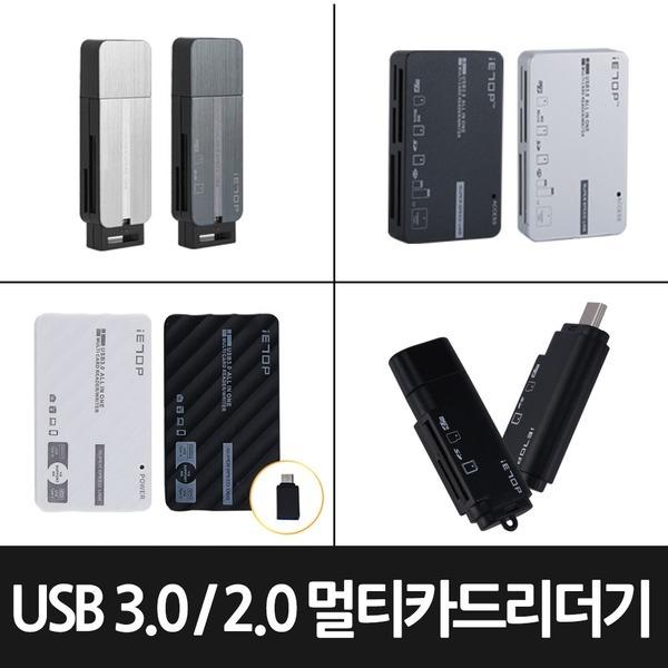 올인원 멀티카드리더기/SD카드리더기/마이크로SD/CF