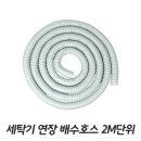물호스 편사 원예 호스 밴드 세탁기연장배수호스2M단위