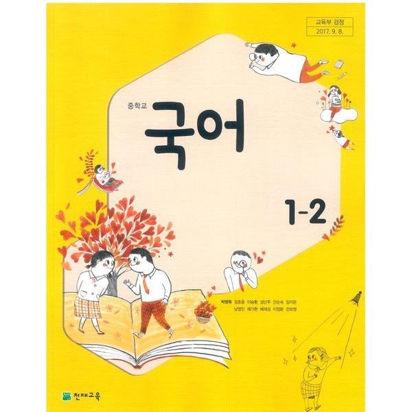 (교과서) 중학교 국어 1-2 교과서 박영목/천재/2015개정/새책수준