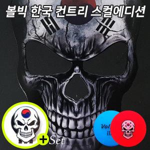 정품볼 볼빅 한국 컨트리스컬 에디션 4구+볼마커