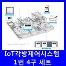 각방제어 IoT 각방제어시스템 1번 4구 세트