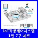 각방제어 IoT 각방제어시스템 1번 7구 세트