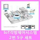 각방제어 IoT 각방제어시스템 2번 5구 세트