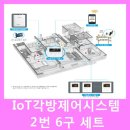 각방제어 IoT 각방제어시스템 2번 6구 세트