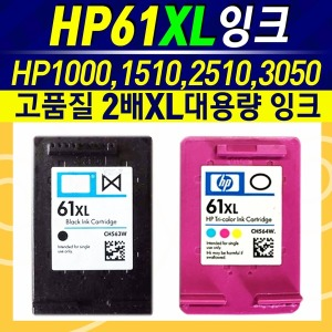 HP61 정품/재생잉크 CH561검정 CH562컬러 HP61XL hp61