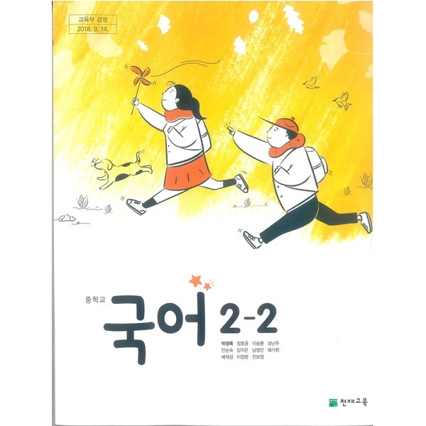 (교과서) 중학교 국어 2-2 교과서 박영목/천재/2015개정/새책수준