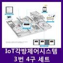 각방제어 IoT 각방제어시스템 3번 4구 세트