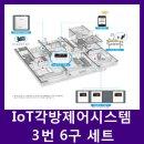 각방제어 IoT 각방제어시스템 3번 6구 세트