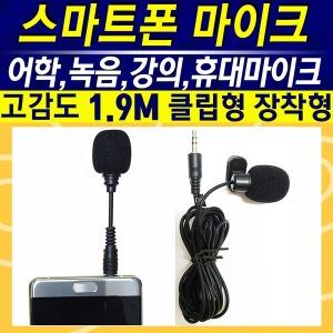 스마트폰마이크 휴대폰 PC 노트북 게임 녹음 핀마이크