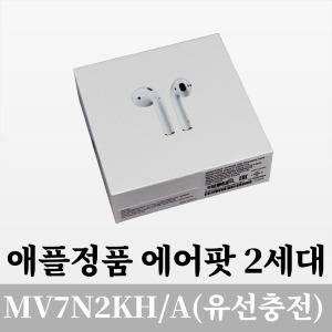 애플 정품 에어팟2세대 MV7N2KH/A 유선충전 / 도우리
