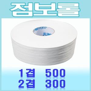 대용량 무형광 천연펄프 점보롤화장지 민자/엠보 16롤