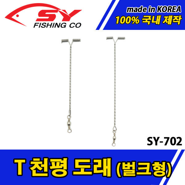 (SY-702) T천평 도래 (맨도래-벌크 30pcs)