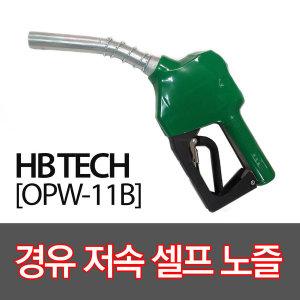 OPW/경유저속/셀프노즐/11B/주유기부품/주유건