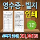 간이영수증 빌지 서식지 계산서 인쇄 30권